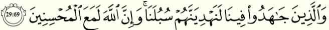 quran29.69